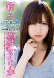 MXGS-630 Ichigobeni Rookie Erika - Real Figure!?Marshmallow Breasts Cosplayers Mystery, AV Debut!~