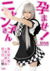 COSQ-009 Knock up!Nozomi Aiuchi Mr. Nyan child