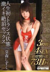 ABP-146 Life's First Deep-trance Alive Climax Sex Memory Drops