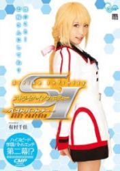 COSQ-019 Chika Arimura SI Strike Best Partner ~ Infinity ~