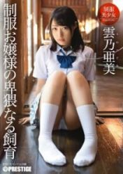ABP-203 Breeding Kumo乃 Ami Is A Obscene Uniforms Princess