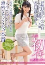 ABP-262 I Will Challenge In Yatabe Kazusuna First Alive!