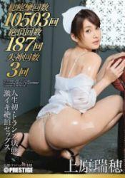 ABP-347 Life's First-trance Super Iki Climax Sex Uehara Mizuho
