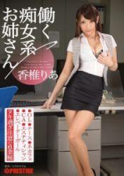 ABP-467 Slut-based Sister Vol.04 Ria Kashii To Work
