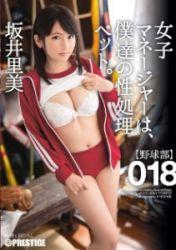 ABP-468 Women's Manager, Our Sex Processing Pet. 018 Satomi Sakai