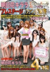 ABS-166 10 People Shiro And Daughter Go Too To Escalate And De Kirara Flowers Tomorrow!