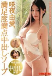 ABS-167 Out Of A Possible Reason Love Soap Out Sakuya, Satisfaction