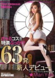 AKA-015 Gal Kos! !Tokuno Topped 63 Shots Mari Yuki