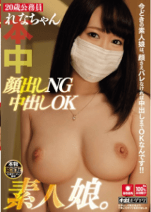 HND-284 An Appearance NG Pies OK Amateur Daughter. Rena-chan