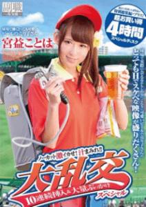 SDSI-036 It Salesgirl's Miya Gains Of Very Cute Beer Work In The Stadium