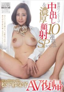SDSI-040 Based On CA, Active Manners Instructor Matsushita Saeko