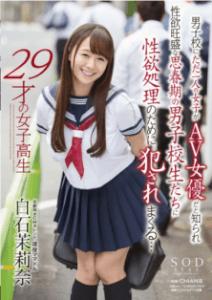 STAR-673 Mari Shiraishi Nana