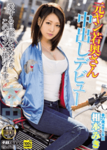 HND-287 Debut Out In The Original Yang Young Wife Miki Aimoto