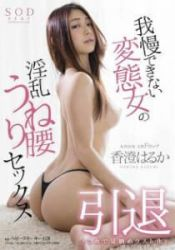 STAR-660 Nasty Swell Waist Sex Pervert Woman Can Not Be Much Patience Kasumi