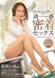 PGD-860 Secretly In-house ... Temptation Adhesion Sex Hanasaki Comfort