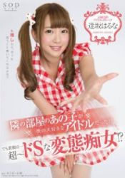 STAR-658 Haruna Osaka That A Child In The Next Room Is