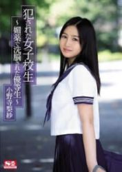 SNIS-620 I Fucked A School Girls - Brainwashed By Aphrodisiac Was Honor Student ~ Onodera Risa