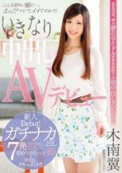 DVAJ-113 The AV Debut Kinami Wing Pies Suddenly