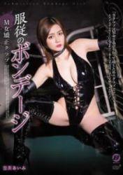 BF-444 Submission Of Bondage M Woman Straightening Club Manami Yoshikawa