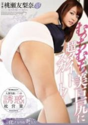EYAN-061 Ultra-tight Skirt In Mutchimuchi Beauty Big!Temptation Pillow Sales Of Married Life Insurance Lady Momose TomoRina