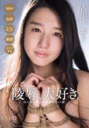 STAR-659 Iori Furukawa Insult, Love.Want Fucked Feel About Cry Body