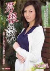 MEYD-132 Invitation Of Phallic Nozomi Tanihara