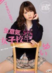 WANZ-479 Cheeky Is School Girls Yui