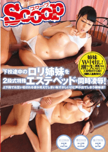 SCOP-301 Simultaneous Rape Lori Sister Home From School In The Middle Two-stage Special Este Bed!