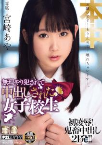 KRND-028 School Girls Miyazaki Aya It Is Cum Forced Fucked Is To