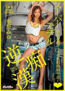 BLK-223 Kira ★ Kira BLACK GAL Out Reverse Molester Supermodel Class Tall Black Forced Exploitation In Gal KotoHara Miyu