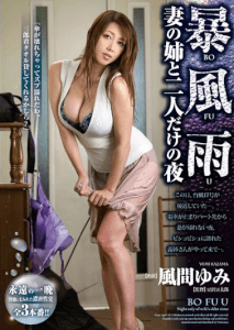 JUX-533 Kazama Night Only Sister And Two Of Storm Wife Yumi