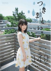 MUM-183 Haunted.Crystal Clear Yawahada Girl.Rino 149cm First To Take Shaved