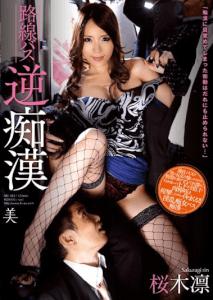 BBI-183 Bus Reverse Molester Rin Sakuragi