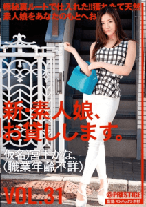 CHN-065 New Amateur Daughter, I Will Lend You. VOL.31