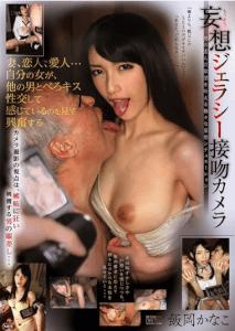 NITR-121 Delusion Jealousy Kiss Camera Iioka Kanako