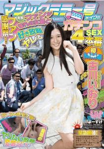 STAR-615 Furukawa Iori Magic No. Mirror Go! !Fan Thanksgiving!