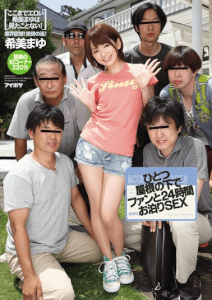 IPZ-552 Fan And 24-hour Staying SEX In Under One Roof Nozomi Mayu