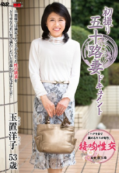 JRZD-552 First Shooting Age Fifty Wife Document Tamaki Yoko