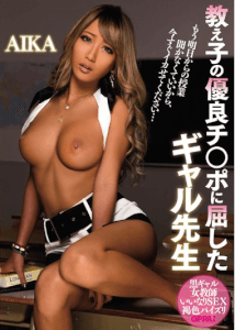PPPD-456 Gal Teacher AIKA Who Succumbed To The Superior Ji ○ Port Of Student