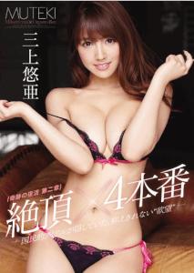 TEK-072 Cum × 4 Production Mikami YuA