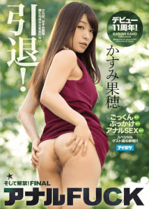 IPZ-737 Retired!The Lifting Of The Ban!FINAL Anal FUCK Debut 11 Anniversary