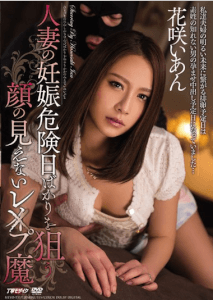 MEYD-137 Les × Flop Magic Hanasaki Comfort Faceless Aiming The Only Pregnancy Danger Day Of The Married Woman
