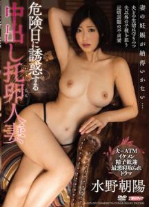 MEYD-139 Cum To Seduce In Danger Date Brood Parasitism Wife Chaoyang Mizuno