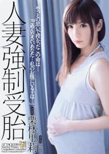 ADN-079 Married Force Conception Riri Kuribayashi