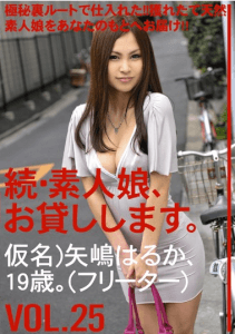 MAS-044 Daughter Amateur, Continued, And Then Lend You.VOL.25