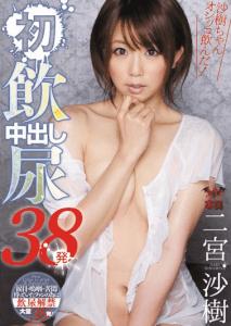 MVSD-184 Saki-chan Drank Pee!Saki Ninomiya Piss Drinking Cum From The First 38