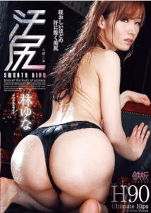 TPPN-055 Aseshiri Hayashi Yuna
