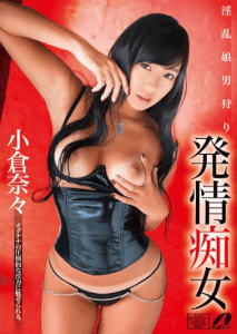 XV-1190 Dirty Daughter Man Hunt Departure From Jochi Woman Ogura Nana