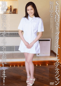 APAA-312 With SEX!After A Private Esthetician Treatment, Please Plenty Etch!Kisaragi Yuna