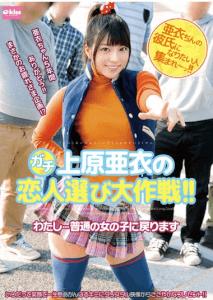 EKDV-443 Gachi Lover To Choose Battle Of Uehara Ai! ! I ... Will Return To The Normal Girl